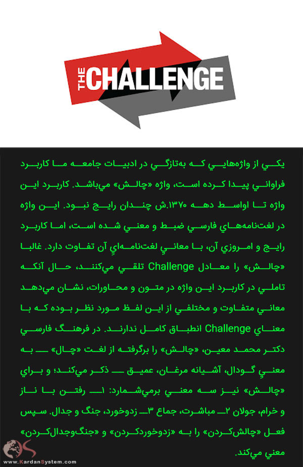 چالش ها