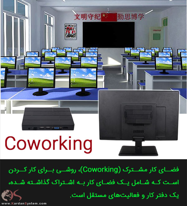 فضای کار مشترک