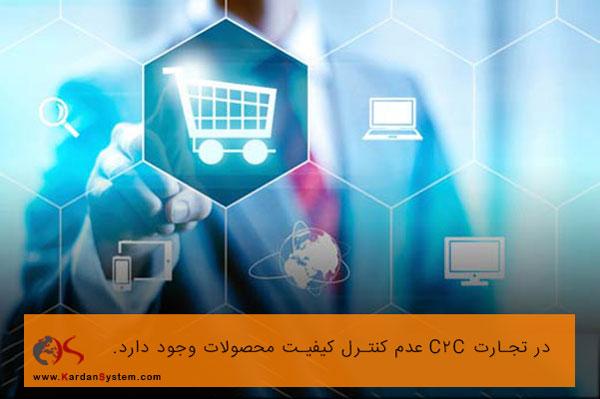 تجارت الکترونیکC2C