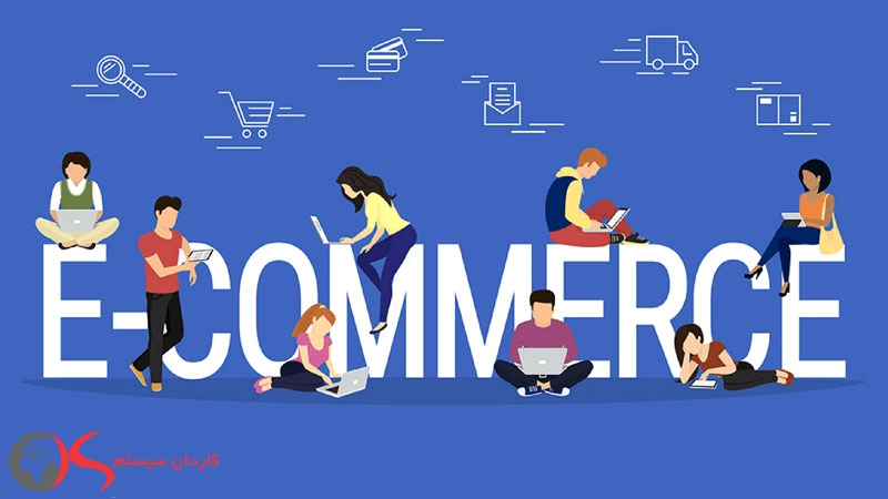 مزیتهای و معایب تجارت الکترونیکی