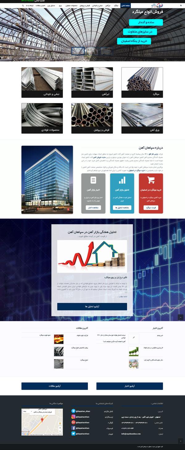 طراحی سایت سپاهان آهن | فروش آهن آلات