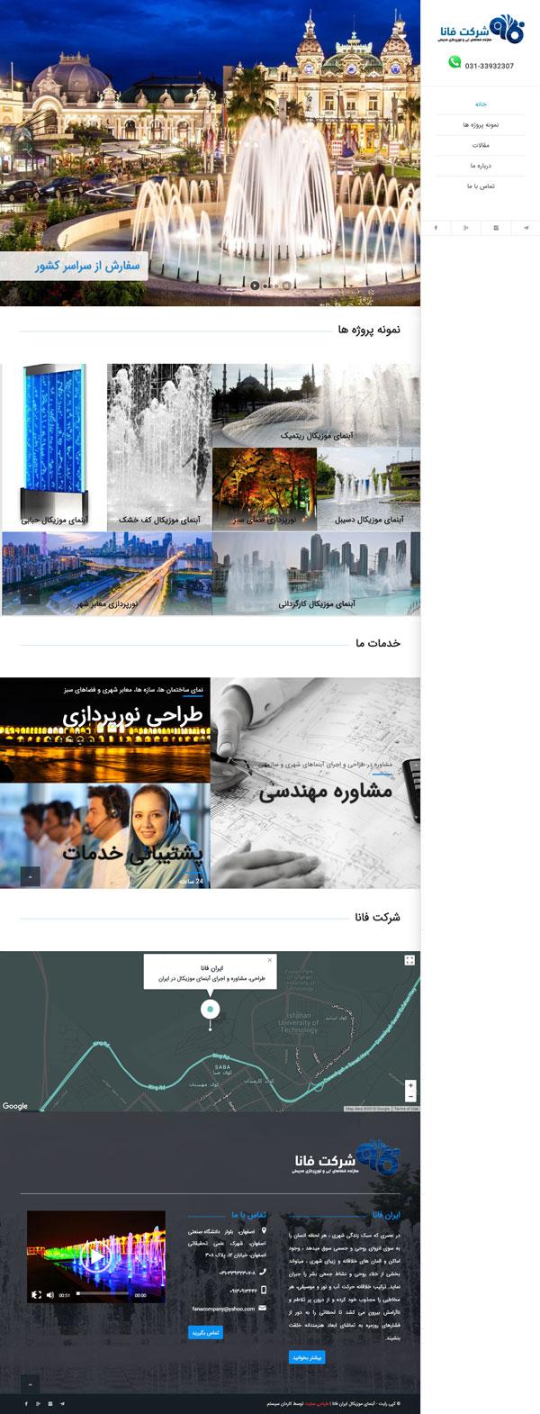 طراحی سایت فانا | مجری پروژههای آبنمای شهری