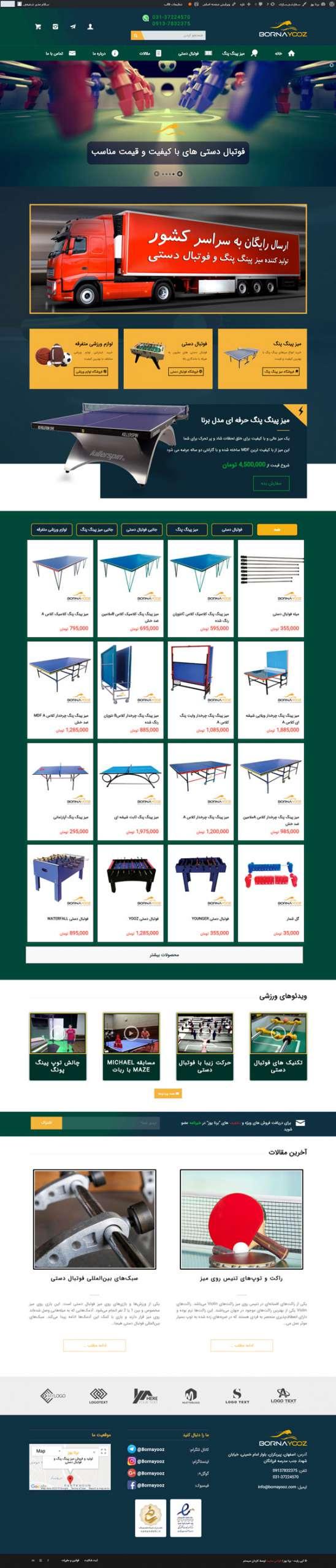 طراحی سایت برنا یوز | تولید کننده تجهیزات ورزشی