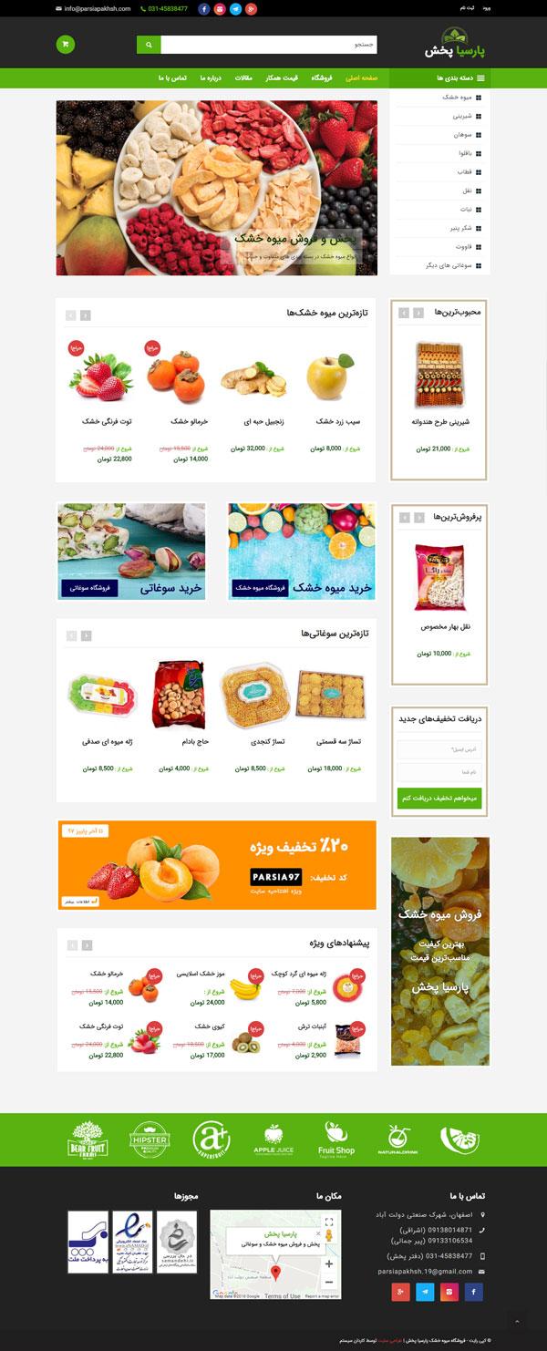طراحی سایت پارسیا پخش | پخش عمده میوه خشک