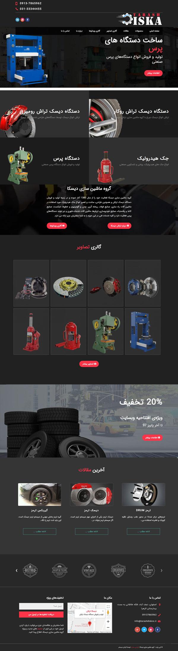 طراحی سایت گروه ماشین سازی دیسکا | تولید کننده دستگاه دیسک تراش خودرو