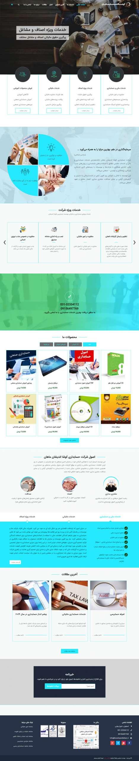 طراحی سایت کوشا اندیشان | خدمات مالی و مالیاتی