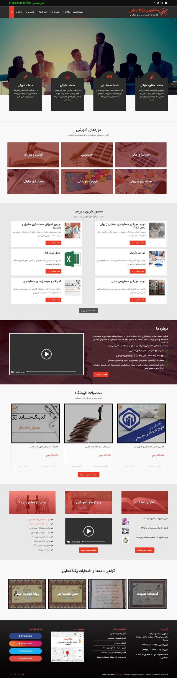 طراحی سایت یکتا تحلیل | آموزش و مشاوره حسابداری و مالیاتی