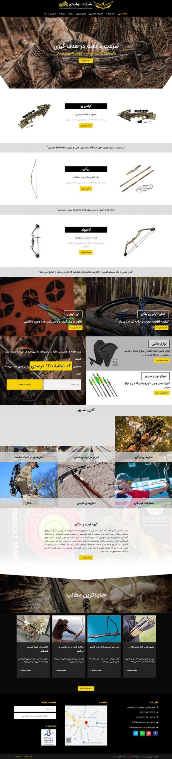 طراحی سایت باگرو | تولید کننده تیر و کمان