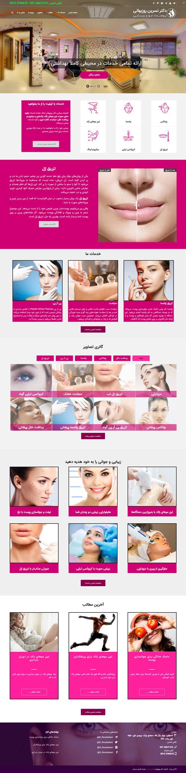 طراحی سایت کلینیک دکتر روزبهانی | خدمات پوست و زیبایی