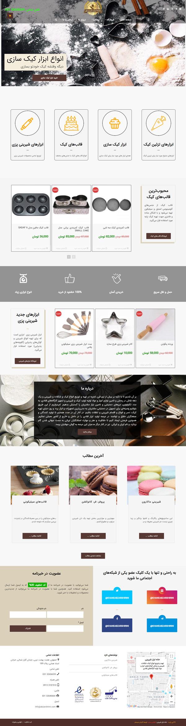 طراحی سایت خانه ابزار شیرینی | فروش ابزار شیرینی پزی