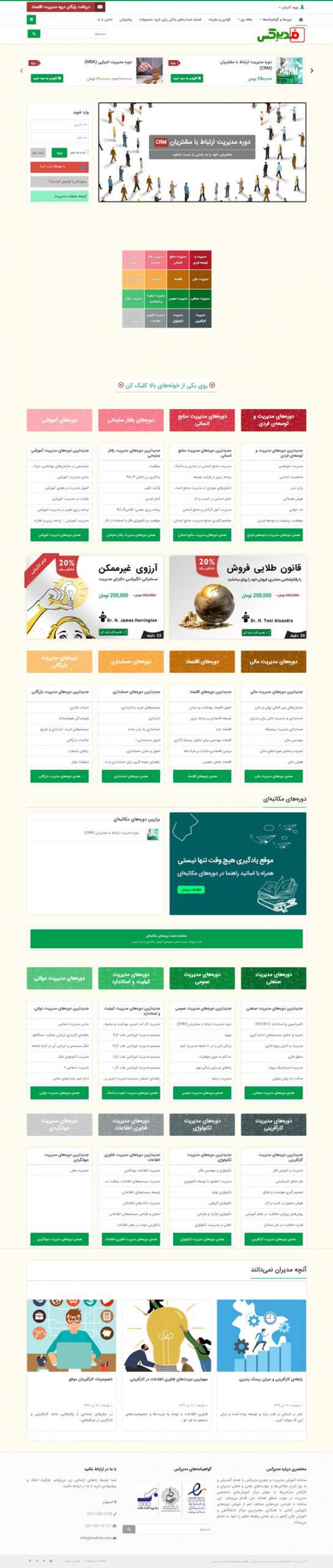 طراحی سایت مدیرِکس | دورههای آموزشی مدیریت