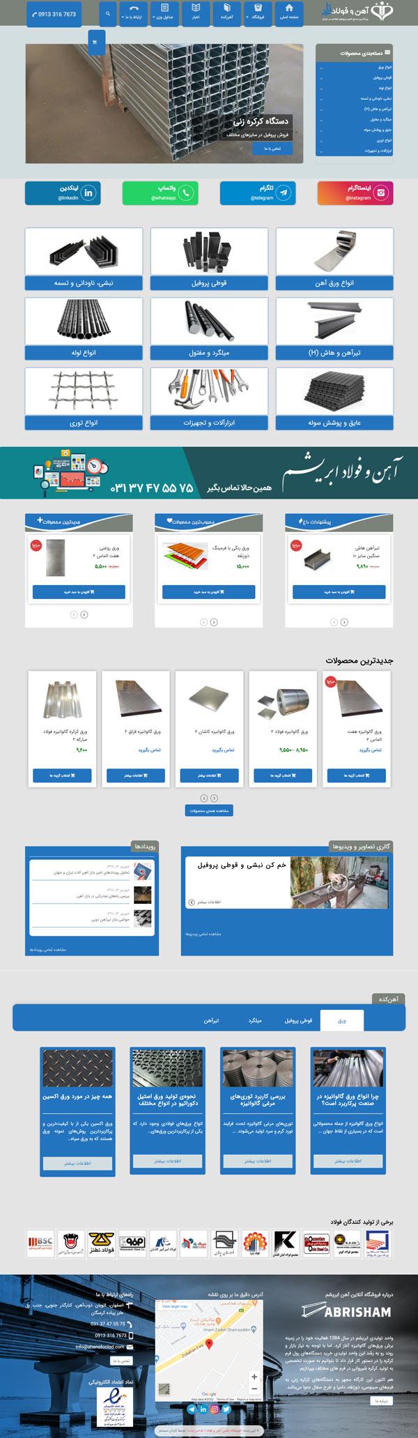 طراحی سایت آهن و فولاد | فروش ورق و آهن آلات