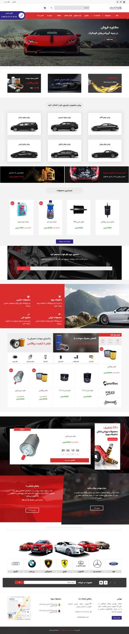 طراحی سایت بهپاس | شرکت پخش روغن موتور