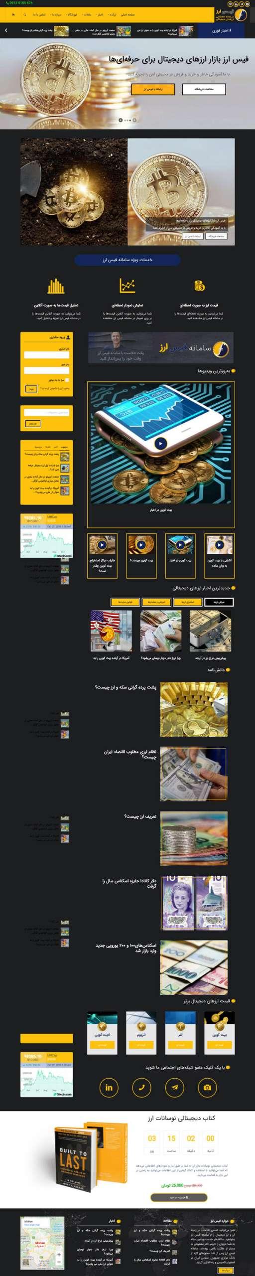 طراحی سایت فیس ارز | خدمات و مشاوره ارزهای دیجیتال