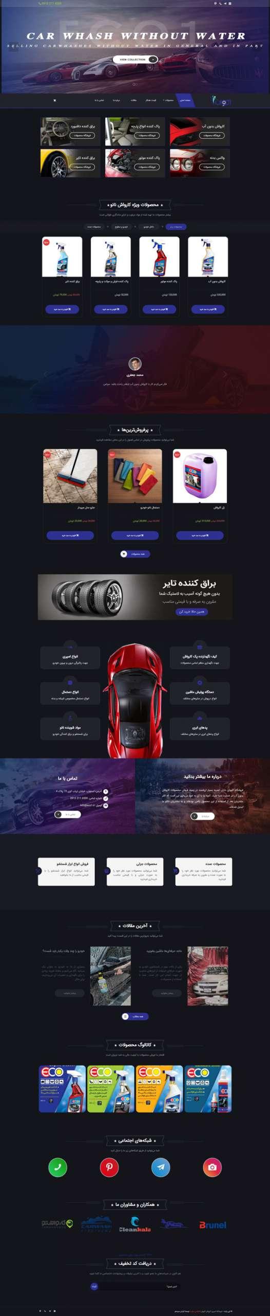 طراحی سایت اکووان | تولید کننده محصولات کارواش خودرو