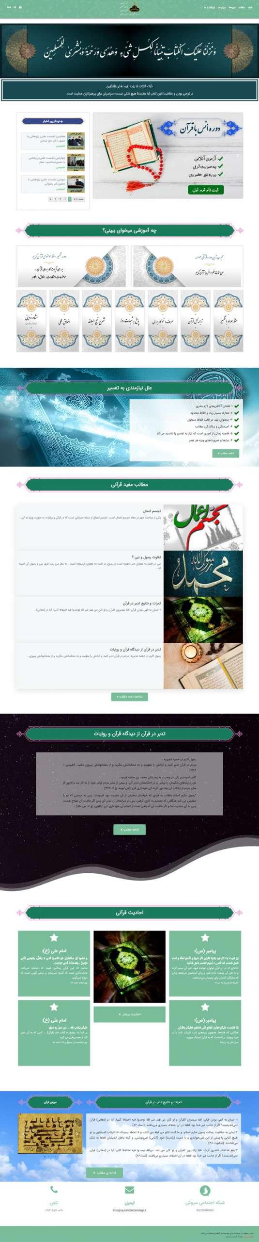 طراحی سایت سامانه قرآن در زندگی | آموزش تفسیر قرآن