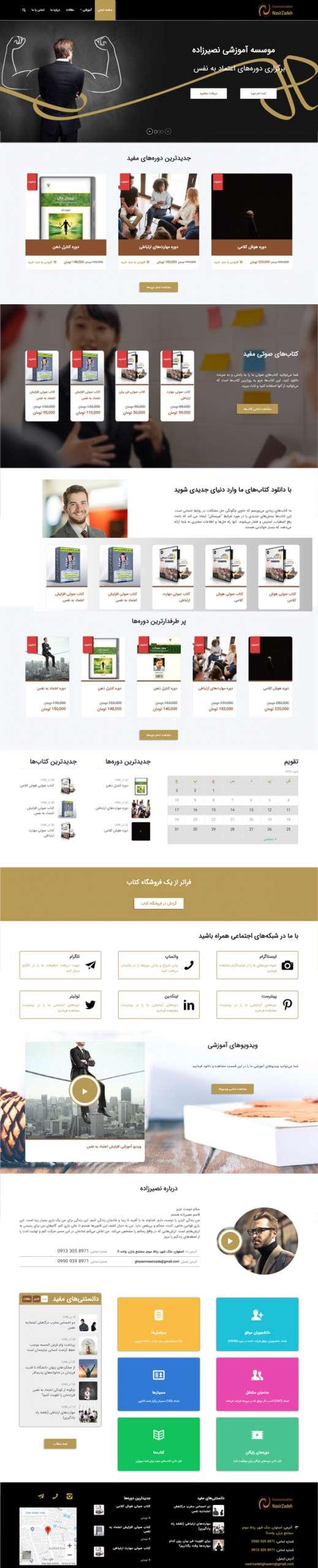 طراحی سایت نصیرزاده  آموزش مهارتهای فردی