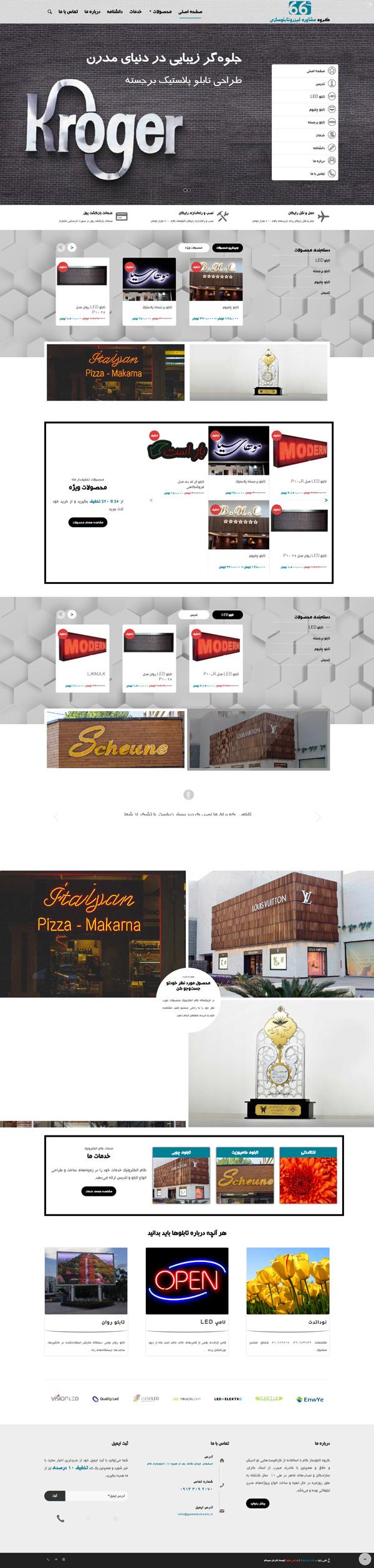 طراحی سایت گام الکترونیک (تابلو سازی گام)   تابلو سازی چلنیوم و ال ای دی