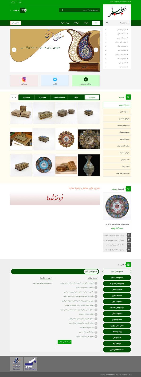 طراحی سایت هنریاب | فروشگاه آنلاین صنایع دستی