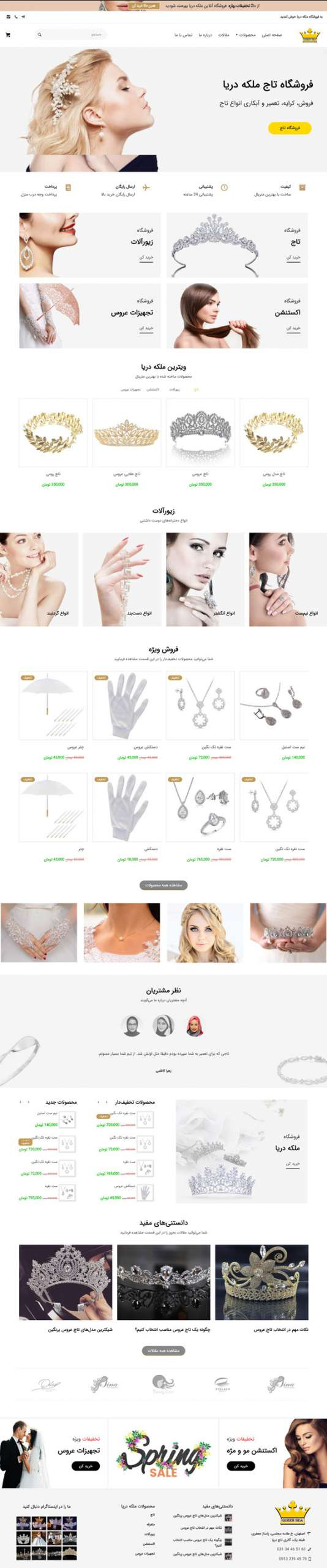 طراحی سایت ملکه دریا | اکسسوری عروس