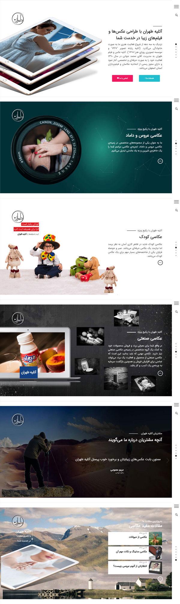 طراحی سایت آتلیه طهران | خدمات عکاسی و فیلمبرداری