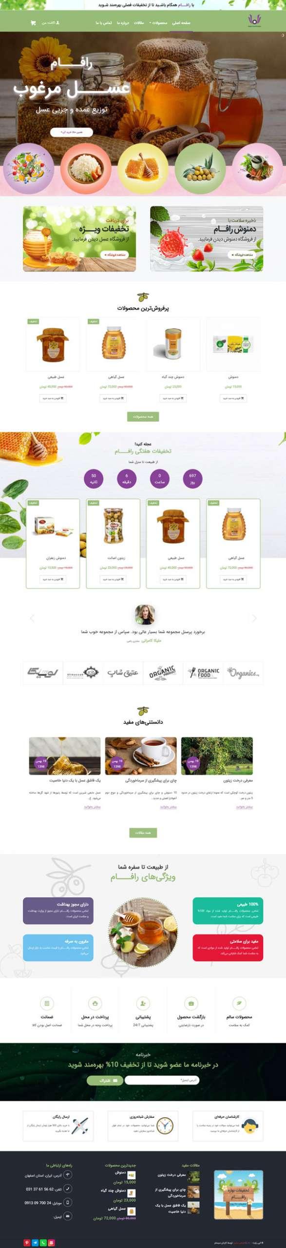 طراحی سایت رافام | فروشگاه مواد غذایی