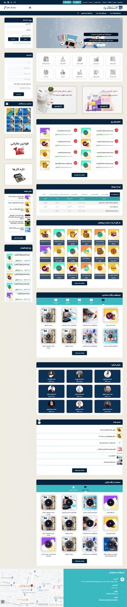 طراحی سایت حسابدار | آموزش آنلاین حسابداری