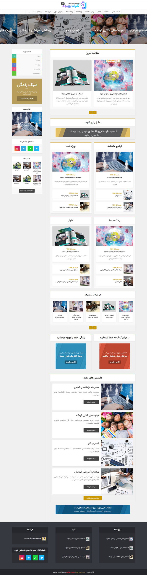 طراحی سایت ماهنامه کیان بهبود نیوز | ماهنامه الکترونیکی روانشناسی