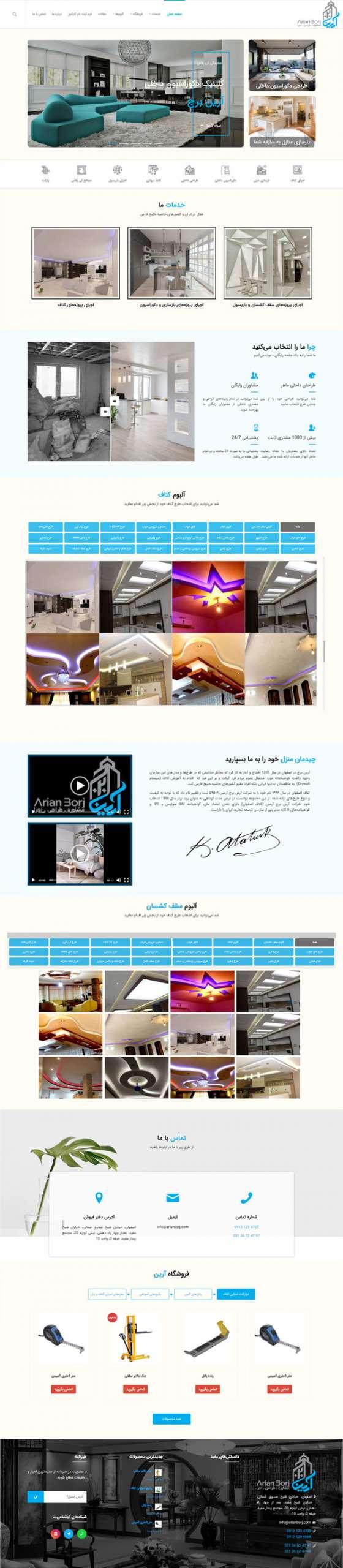 طراحی سایت آرین برج   اجرای کناف، طراحی دکوراسیون و بازسازی منزل