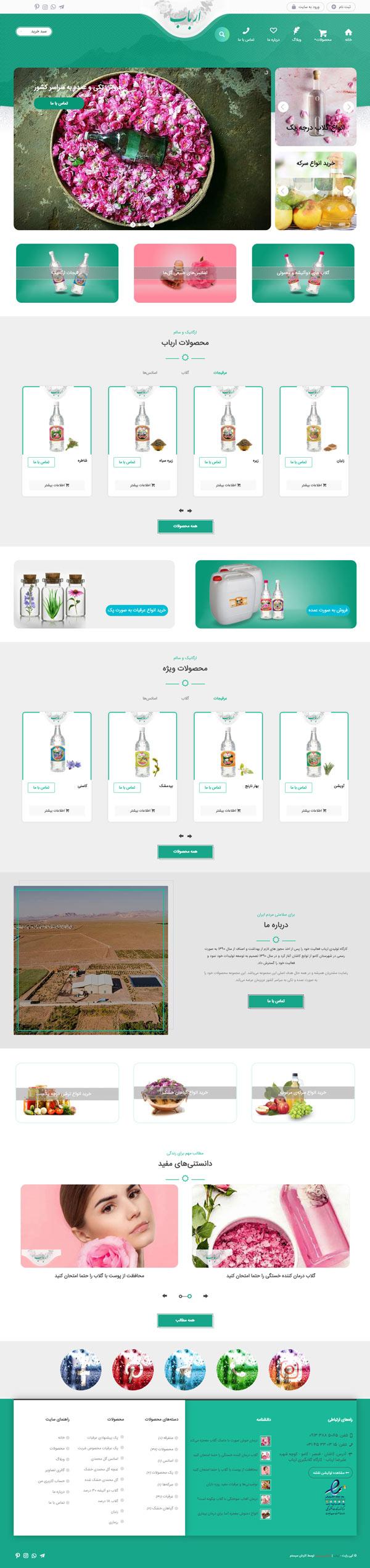 طراحی سایت ارباب | فروشگاه گلاب و عرقیجات
