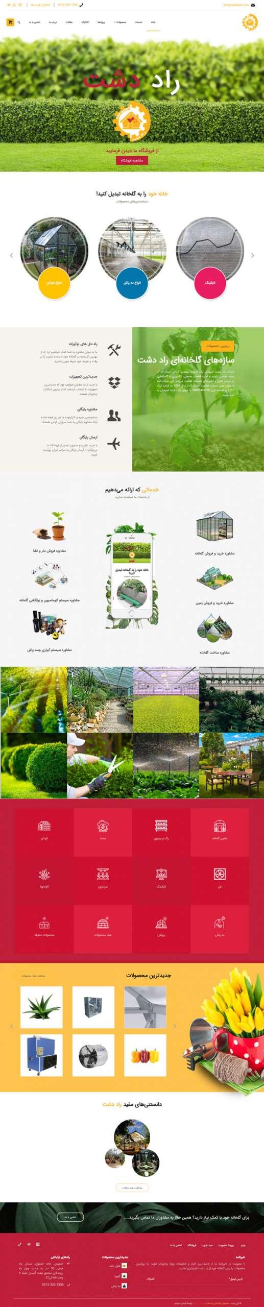 طراحی سایت راددشت   سازههای گلخانهای