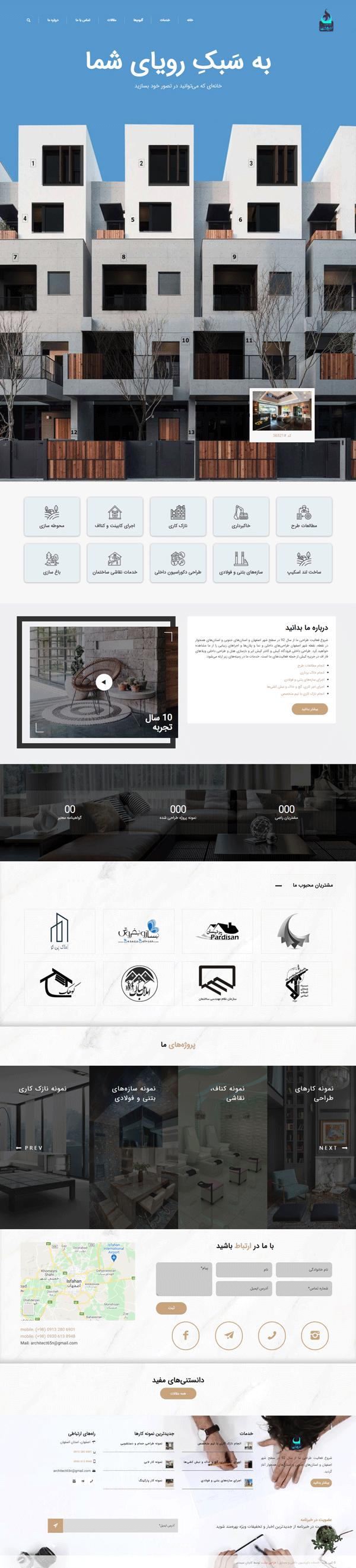 طراحی سایت اردیبهشت   خدمات دکوراسیون داخلی و معماری و طراحی باغ ویلا
