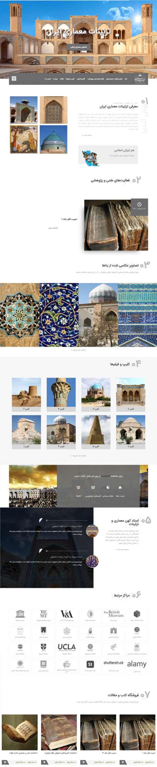 طراحی سایت گروه تزئینات معماری پرشین   تزئینات معماری و بناهای باستانی ایران
