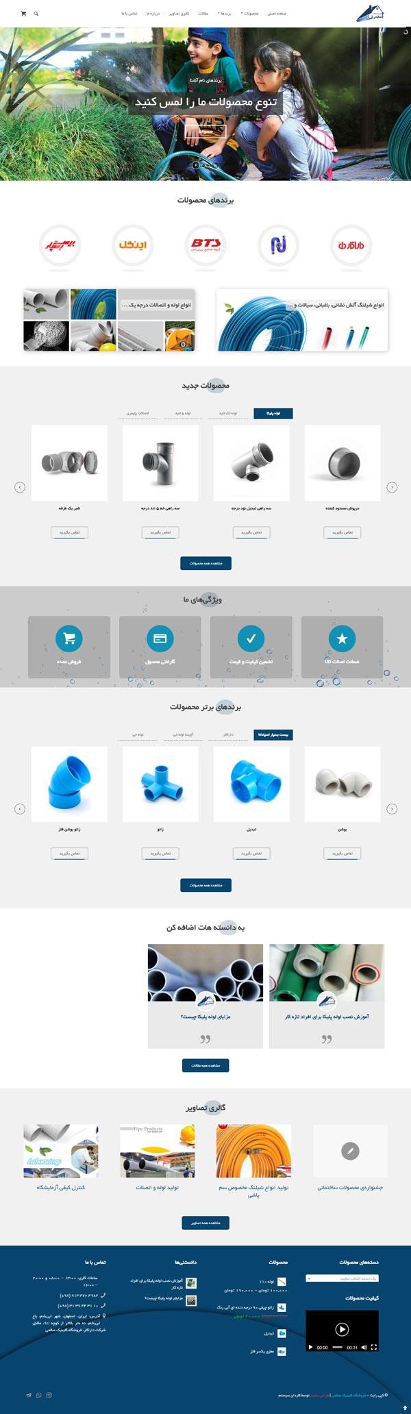 طراحی سایت کلینیک صالحی | فروشگاه کالاهای ساختمانی