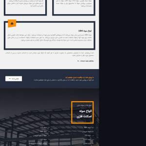 طراحی سایت سوله نقش جهان   اجرای سوله