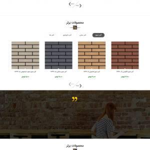 طراحی سایت افراذین   فروشگاه آجر