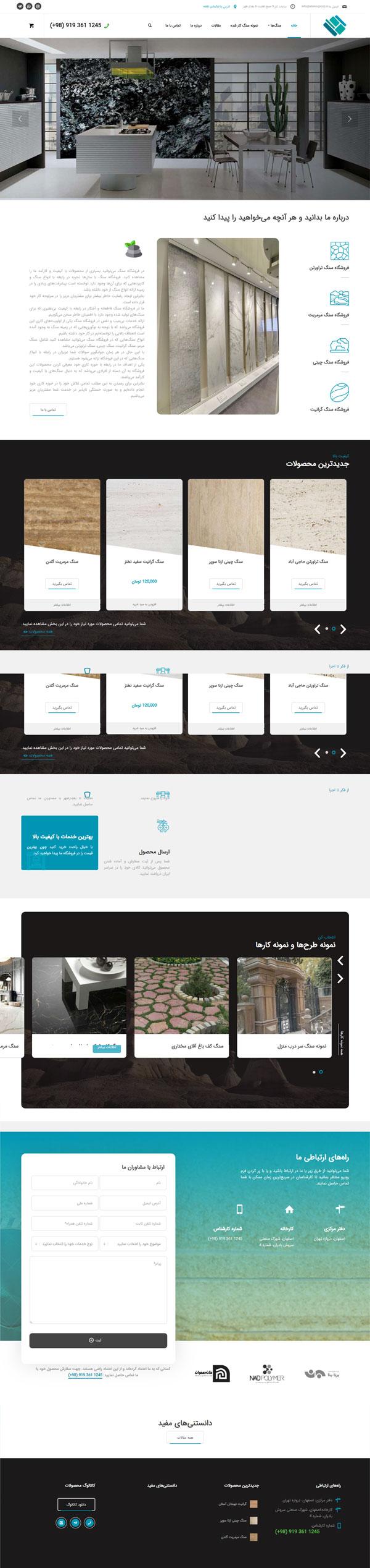 طراحی سایت استون گروپ   فروشگاه سنگ