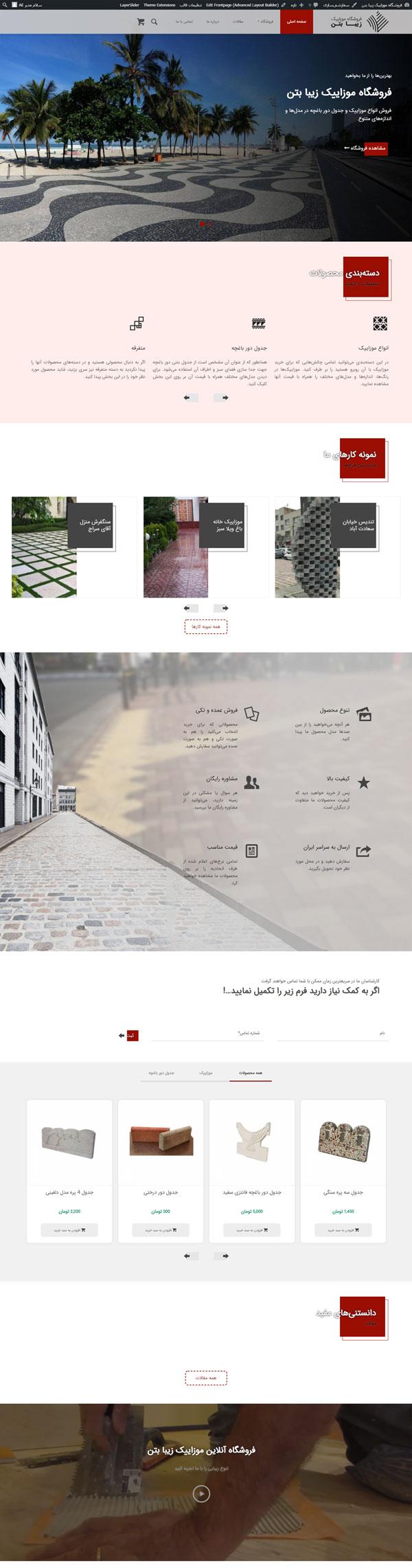 طراحی سایت زیبا بتن   فروشگاه موزاییک